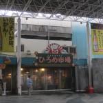 【旅行】高知市 『ひろめ市場』はうまいもんだらけ