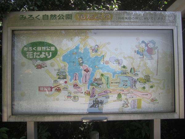 みろく公園 (24)