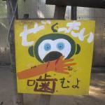 【徳島】とくしま動物園・リスザルの看板が狂気すぎる件。。。