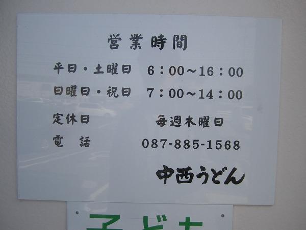 中西うどん (2)