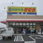 香川の激安スーパー『新鮮市場 きむら』白鳥店がオープン!行ってみた。