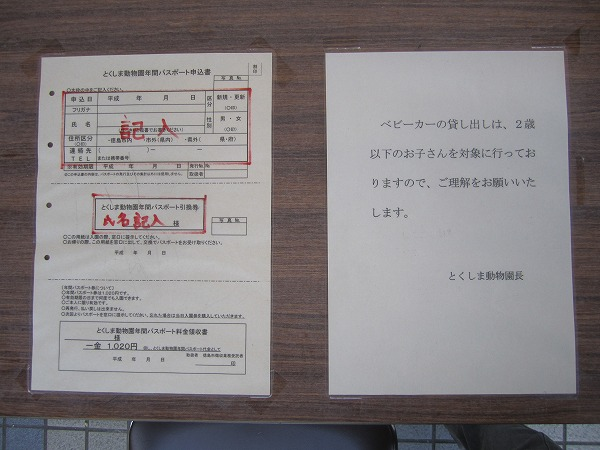 とくしま動物園 (2)