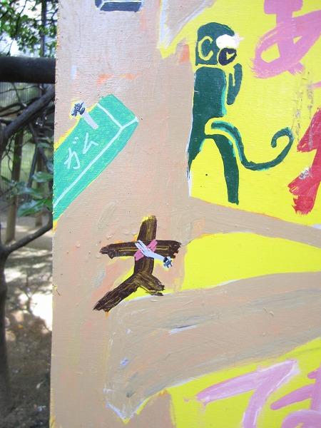 とくしま動物園サル (11)