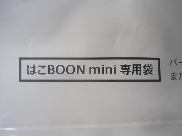 はこBoonミニ袋 (17)