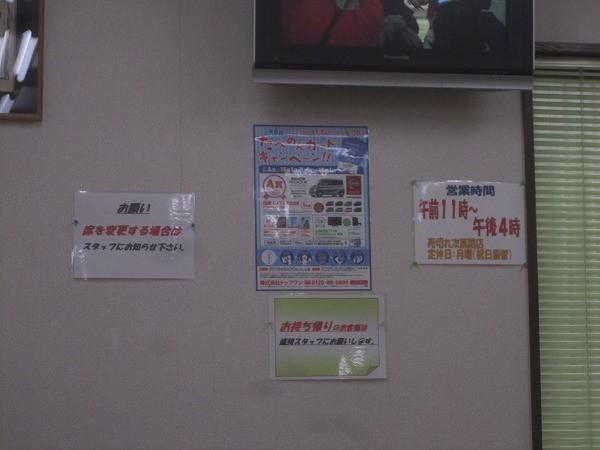 徳島ラーメン春陽軒 (8)