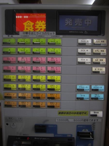 徳島ラーメン春陽軒 (2)
