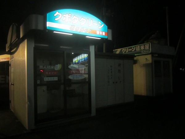コインスナック御所24 (52)