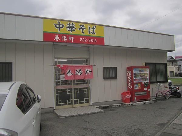 徳島ラーメン春陽軒