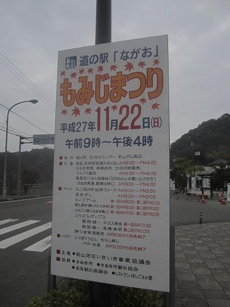 道の駅ながお (21)