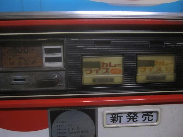 コインスナック御所24 (33)