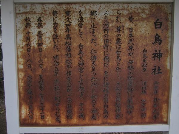 白鳥神社 (44)