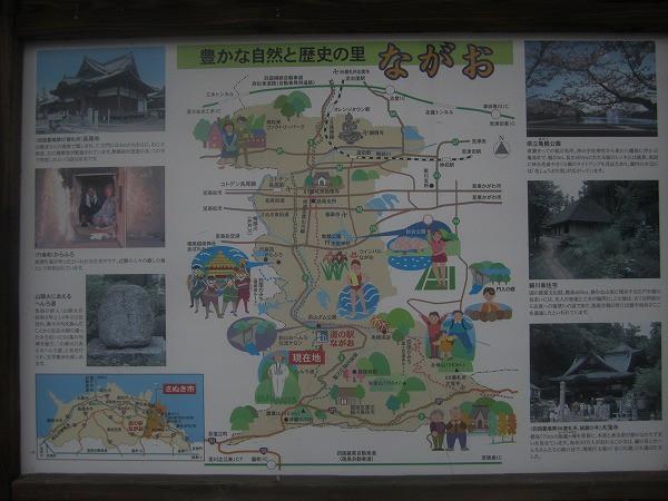 道の駅ながお (2)