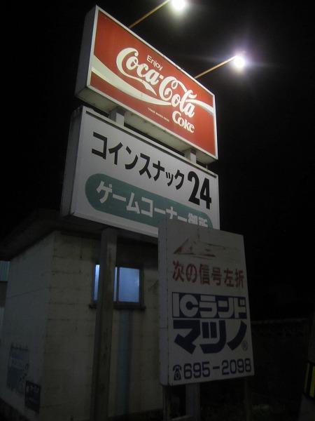 コインスナック御所24 (51)