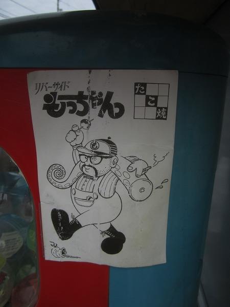 たこ焼きもっちゃん (3)
