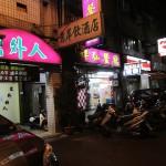【台湾】台北の怪しすぎる夜市『華西街観光夜市』は爬虫類にマッサージに。。。