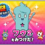 ニャフー妖怪かくれんぼ『フウ2』の探し方(2015年12月19日)
