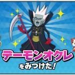ニャフー妖怪かくれんぼ『デーモンオクレ』の探し方(2015年12月20日)