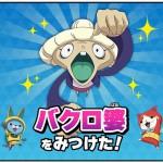 ニャフー妖怪かくれんぼ『バクロ婆』の探し方(2015年12月30日)