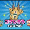 ニャフー妖怪かくれんぼ『コマじろう』の探し方(2015年12月26日)