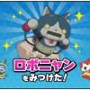 ニャフー妖怪かくれんぼ『ロボニャン』の探し方(2015年12月25日)