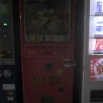 【徳島】オートレストラン『ピロピロ』に行ってみたが、自販機が。。。
