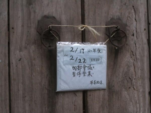 莽葛拾遺 (3)