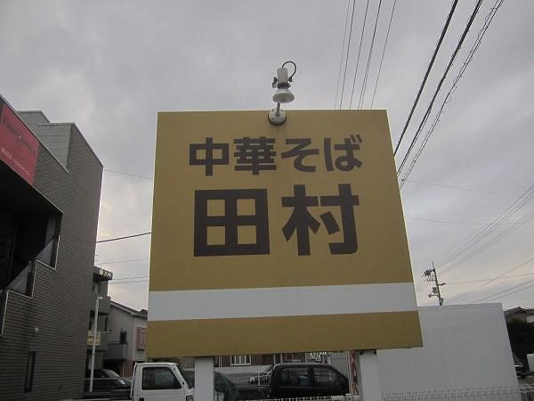 中華そば田村