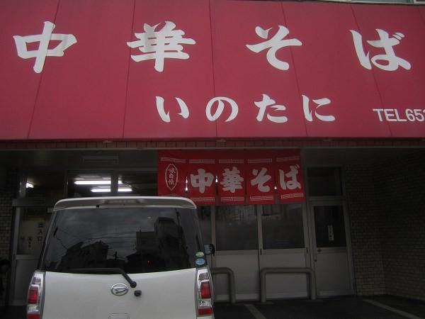 中華そば いのたに (3)