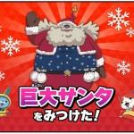 ニャフー妖怪かくれんぼ『巨大サンタ』の探し方(2015年12月24日)
