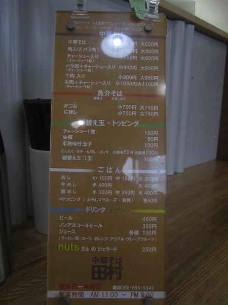 中華そば田村 (3)