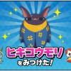 ニャフー妖怪かくれんぼ『ヒキコウモリ』の探し方(2015年12月21日)
