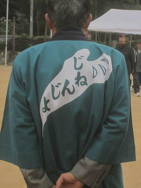 じねんじょ祭 (20)