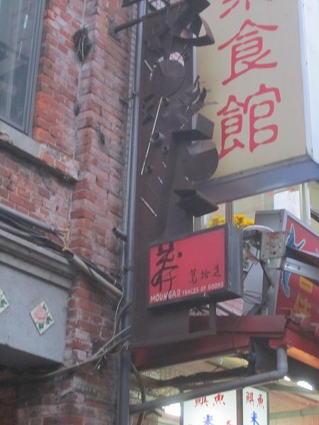莽葛拾遺 (2)