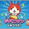ニャフー妖怪かくれんぼ『ジバニャン』の探し方(2015年12月18日)