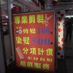【台湾】破格!台湾の格安理髪店で散髪すれば500円でおつりがくる!