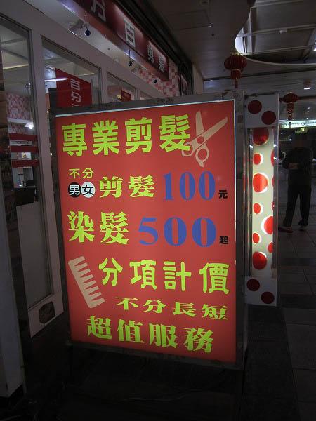 台湾散髪 (2)