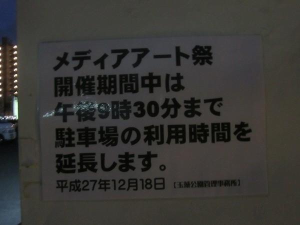 夜の玉藻公園 (7)