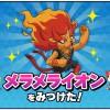 ニャフー妖怪かくれんぼ『メラメライオン』の探し方(2015年12月23日)
