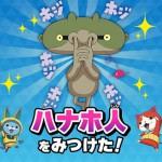 ニャフー妖怪かくれんぼ『ハナホ人』の探し方(2016年1月7日)