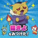 ニャフー妖怪かくれんぼ『猫きよ』の探し方(2016年1月5日)