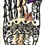 昭和の版画家『山下慶助 』さんの作品がかっこよすぎ!