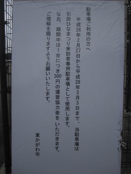 引田ひなまつり (2)