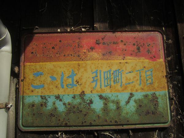 引田ひなまつり (11)