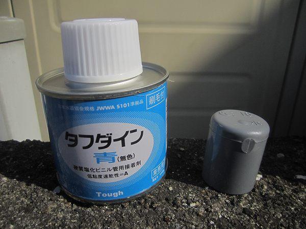 水道管修理DIY (9)