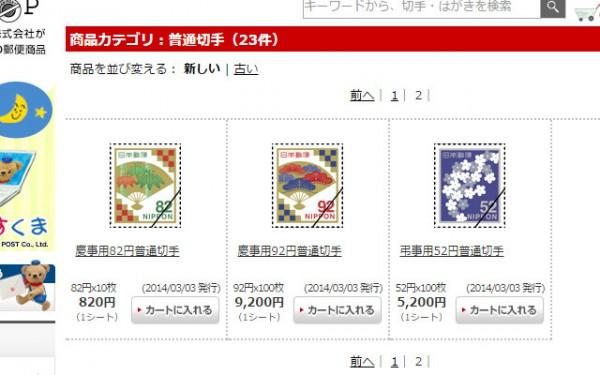 切手ショップ2