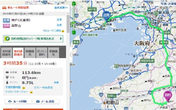 神戸から高野山