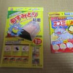 【害獣】ハツカネズミを駆除する為に、100円均一(100均)でウェポンを購入してみた!