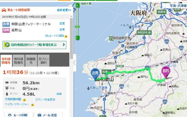 和歌山港から高野山