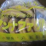 【沖縄】玉那覇さん黒い!こと『タンナファークルー』という素朴すぎるお菓子を知っているのか?