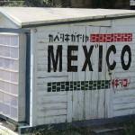 【香川】鬼ヶ島こと女木島にメキシコ!?謎のカベシキガイシャ「メギシコ」現る。。。
